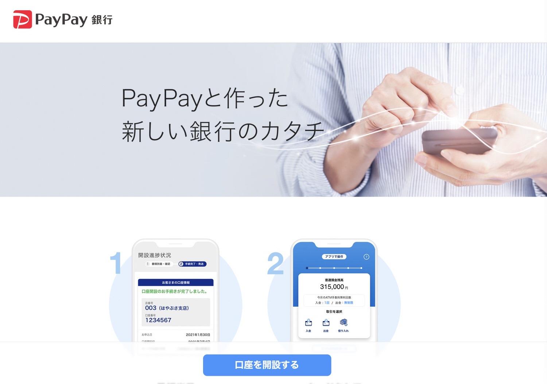 PayPay銀行 口座開設 申し込みの流れ 010 202103