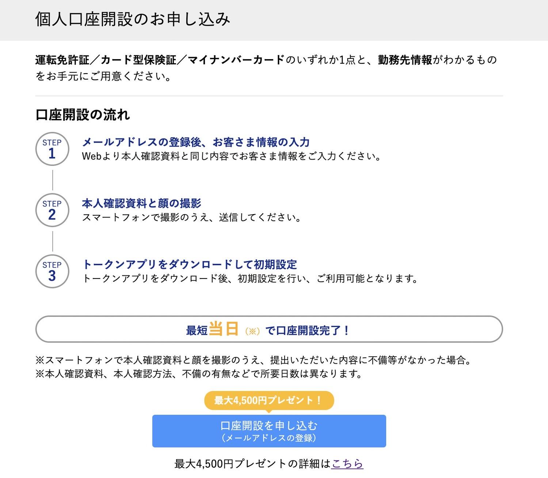 PayPay銀行 口座開設 申し込みの流れ 011 202103