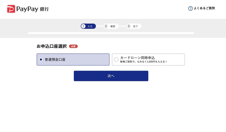 PayPay銀行 口座開設 申し込みの流れ 013 202103