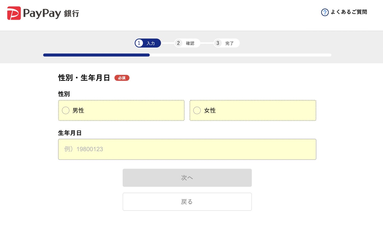 PayPay銀行 口座開設 申し込みの流れ 015 202103