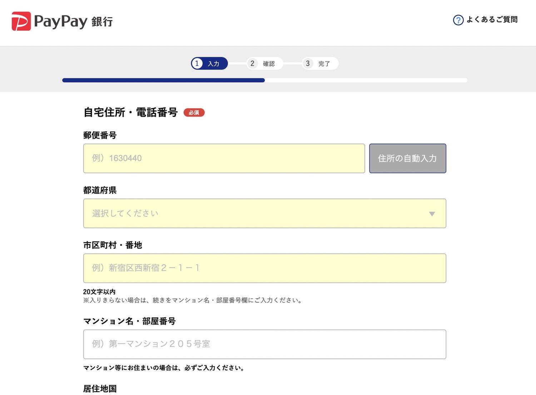 PayPay銀行 口座開設 申し込みの流れ 016 202103