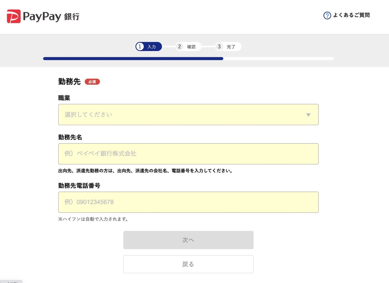 PayPay銀行 口座開設 申し込みの流れ 017 202103