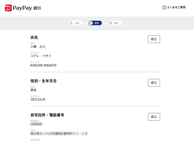PayPay銀行 口座開設 申し込みの流れ 020 202103
