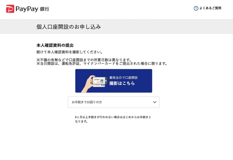 PayPay銀行 口座開設 申し込みの流れ 021 202103