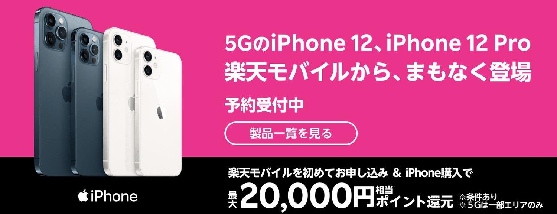 Rakuten mobile iphone 25