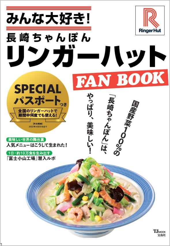Ringer hut fan book 01 04