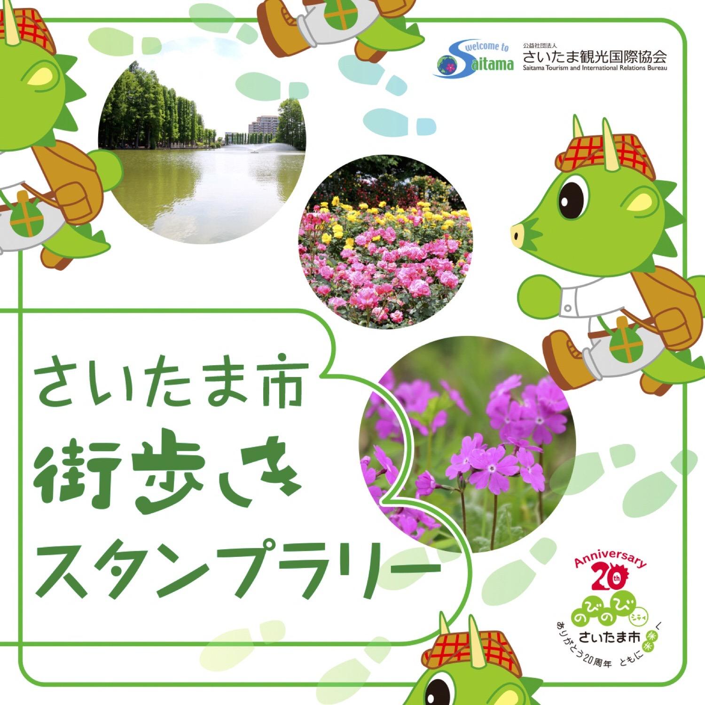 Saitama city stamp rally 10