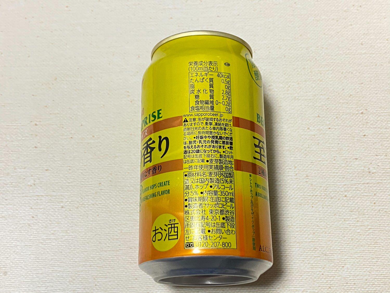 サッポロ ビアサプライズ至福の香り 03 04