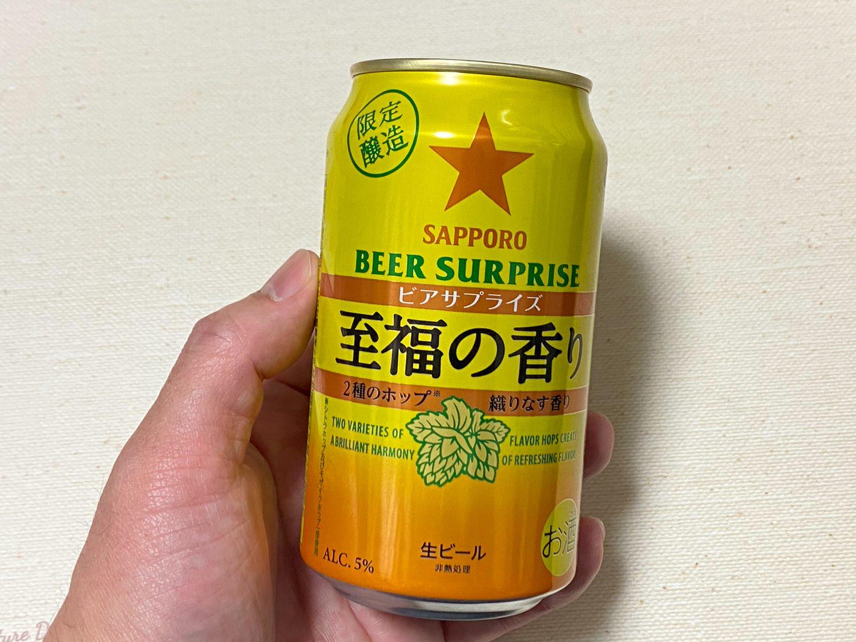 サッポロ ビアサプライズ至福の香り 04 04
