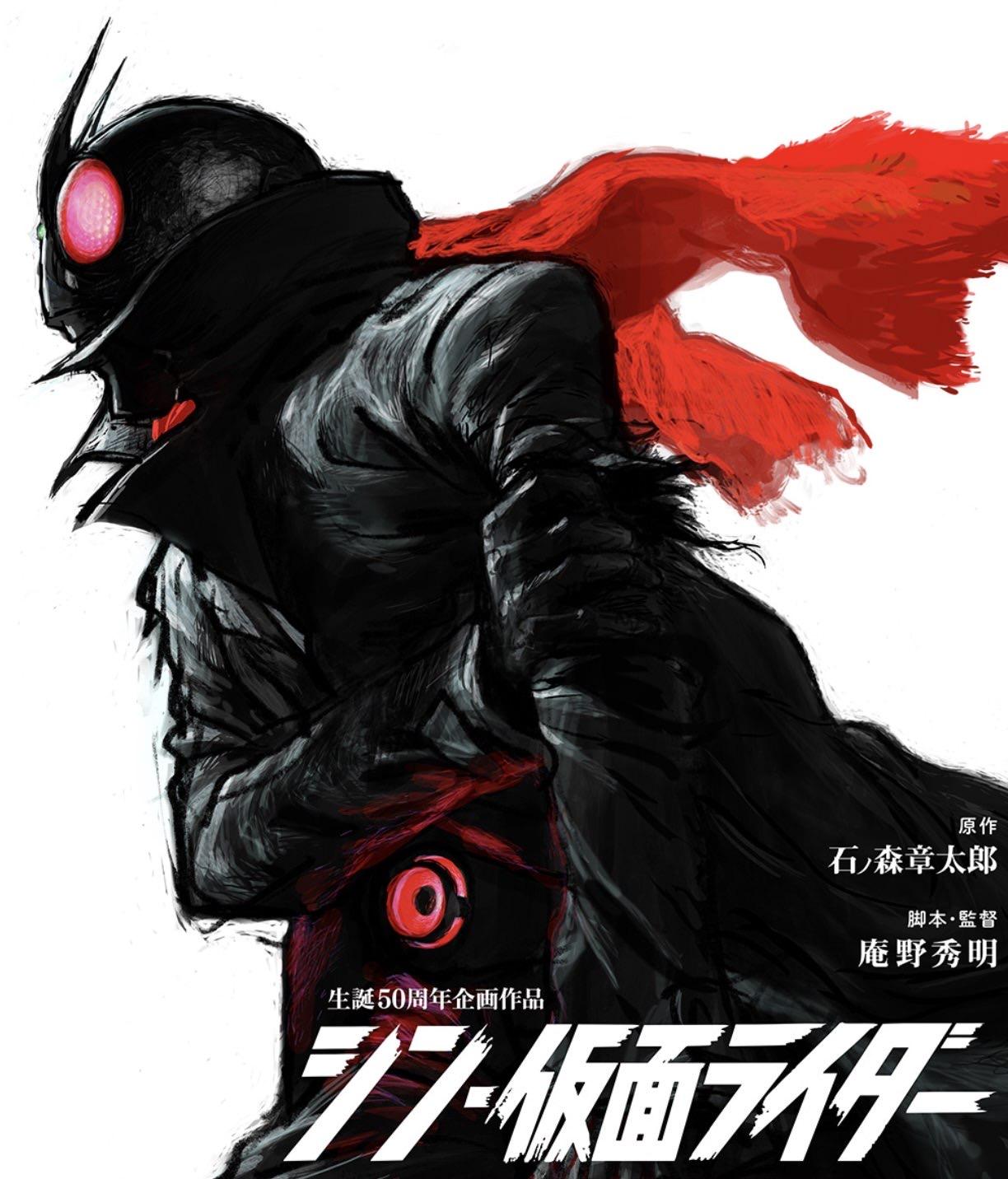 Shin masked rider 20210404