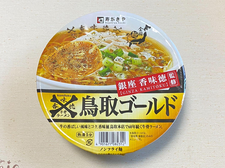 【寿がきや】「銀座香味徳監修 鳥取ゴールド牛骨ラーメン」 01 04