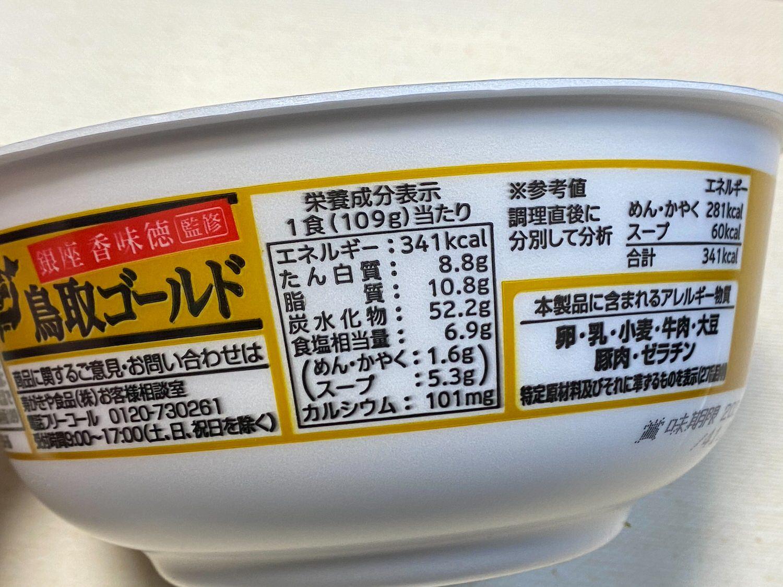 【寿がきや】「銀座香味徳監修 鳥取ゴールド牛骨ラーメン」 02 04