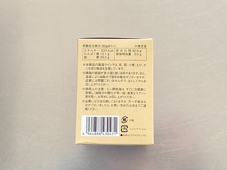 やみつきガーリック 02 04