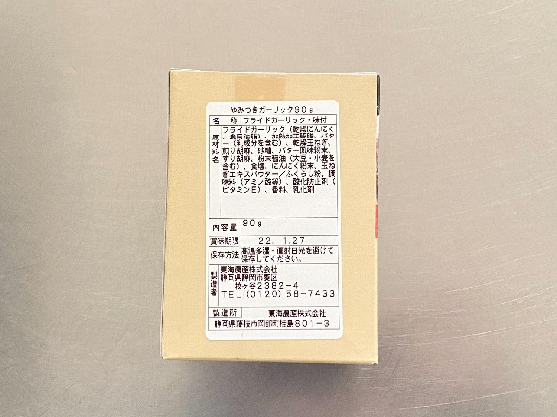 やみつきガーリック 03 04