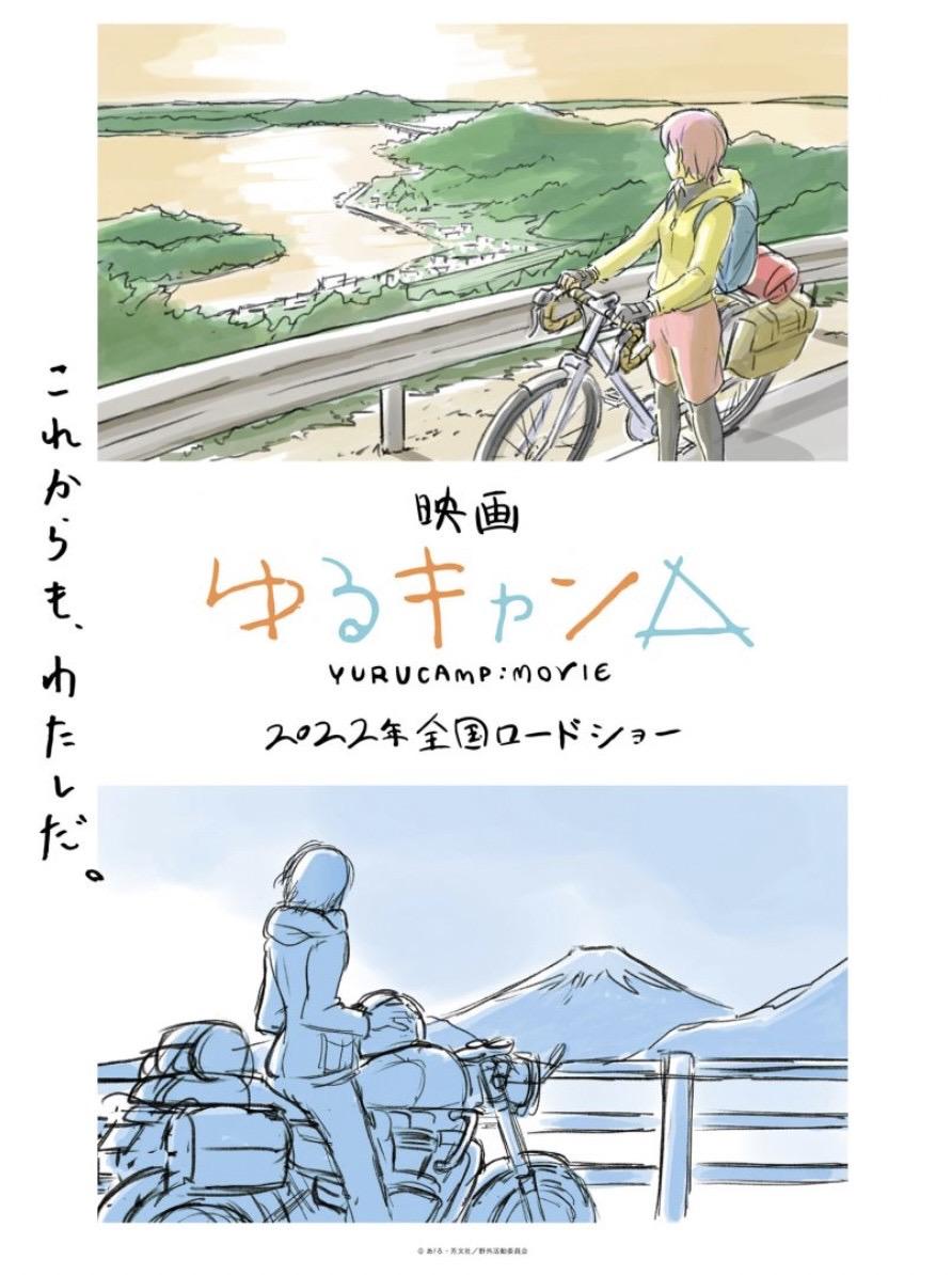 Yurucamp movie 2022 20210401