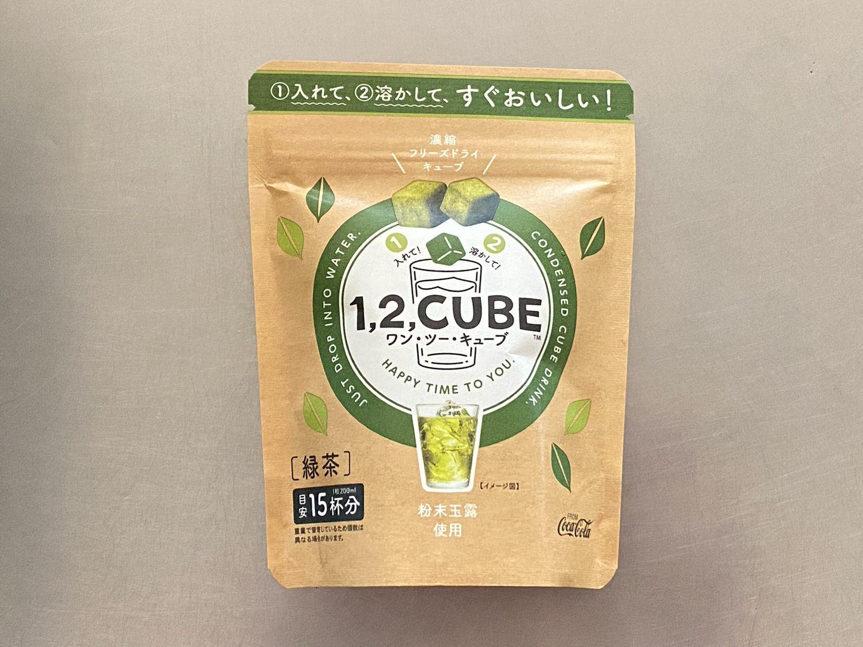 「1,2,CUBE(ワン・ツー・キューブ)」緑茶 01 05