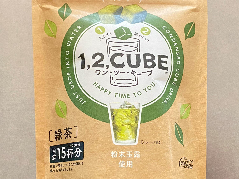 「1,2,CUBE(ワン・ツー・キューブ)」緑茶 02 05