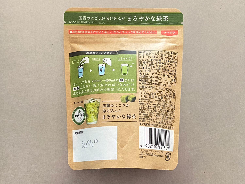「1,2,CUBE(ワン・ツー・キューブ)」緑茶 03 05