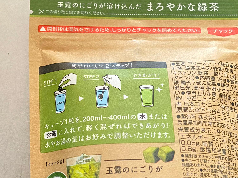 「1,2,CUBE(ワン・ツー・キューブ)」緑茶 04 05