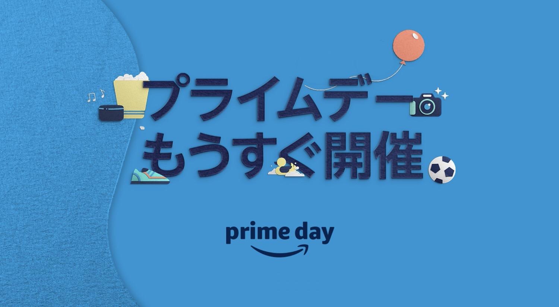 Amazon prime 2106