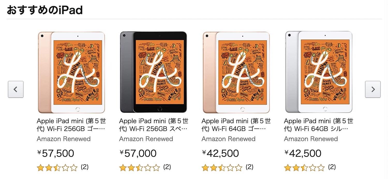 Amazon refurblished ipad mini 1