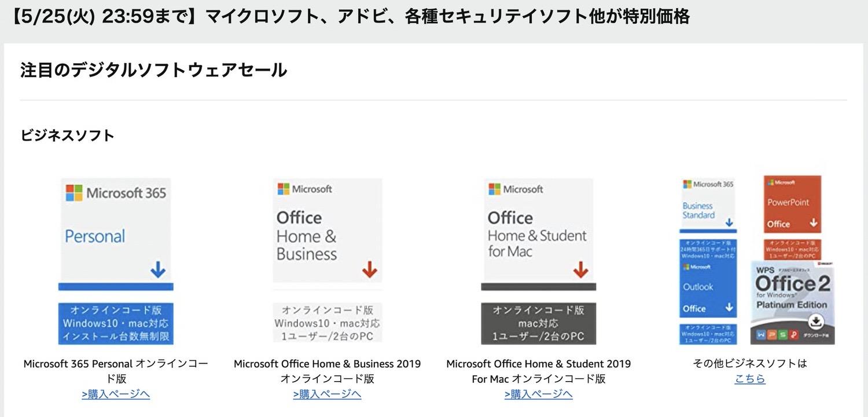 Amazon software sale 01 04