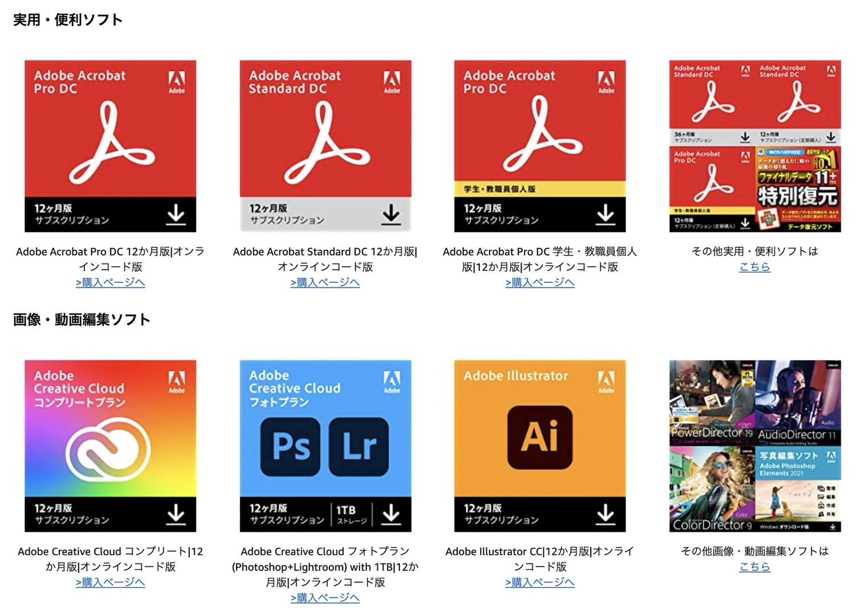 Amazon software sale 02 04