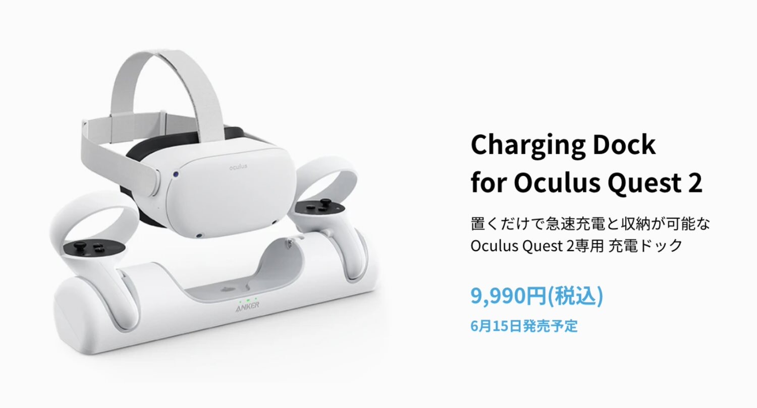 Anker quest charge