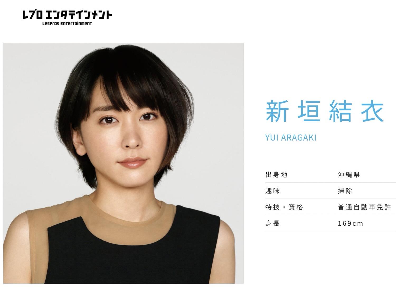 Aragaki yui 19