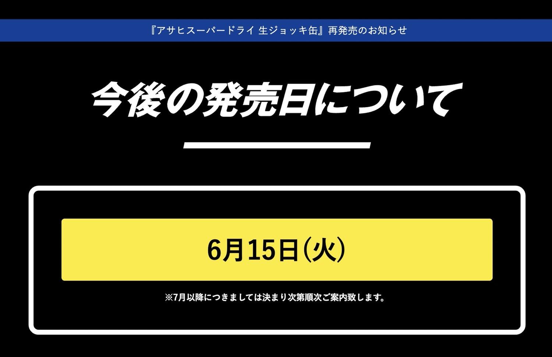 Asahi nama resale 09 01 04