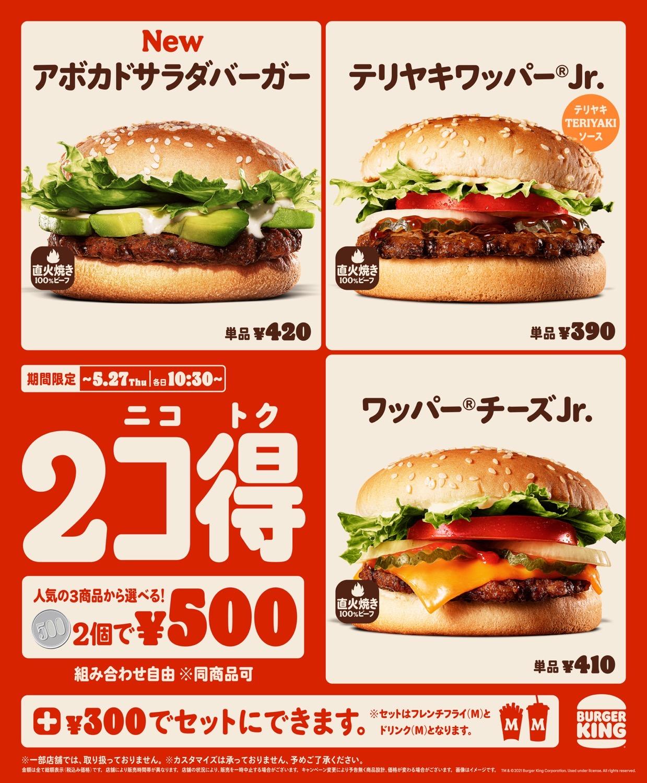 Burgerking 2ko 01 04