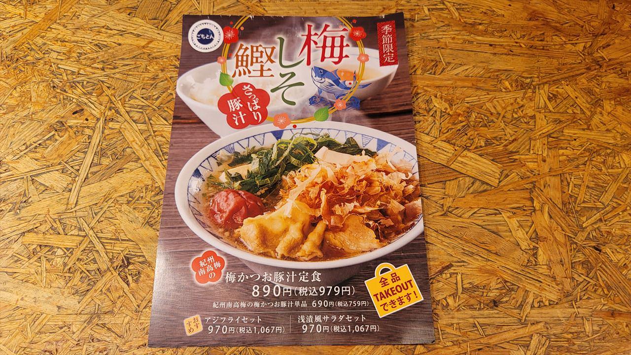 ごちとん「梅かつお豚汁定食」 02 04