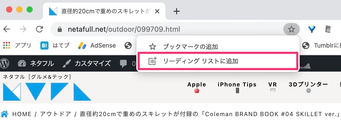 Google chrome reading list 02 04