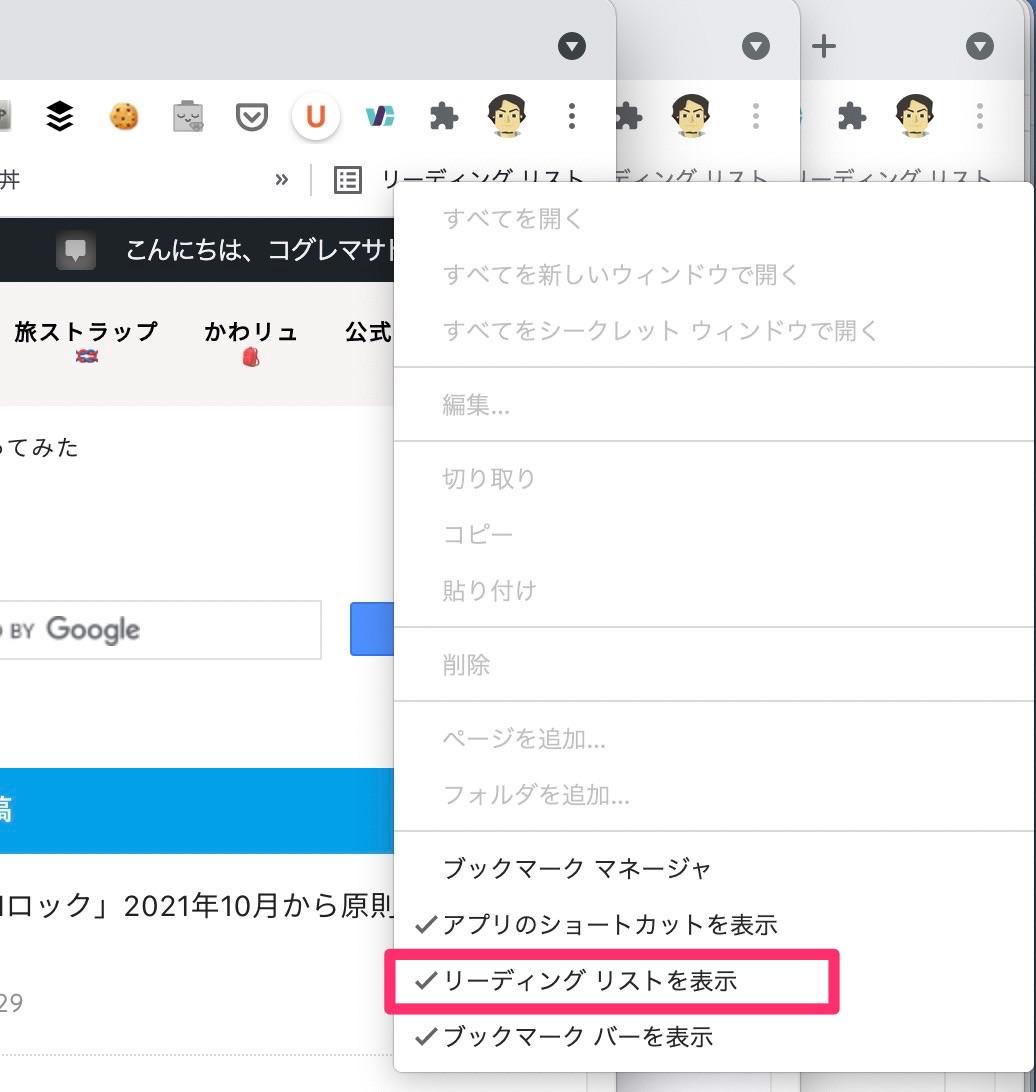 Google chrome reading list 04 04
