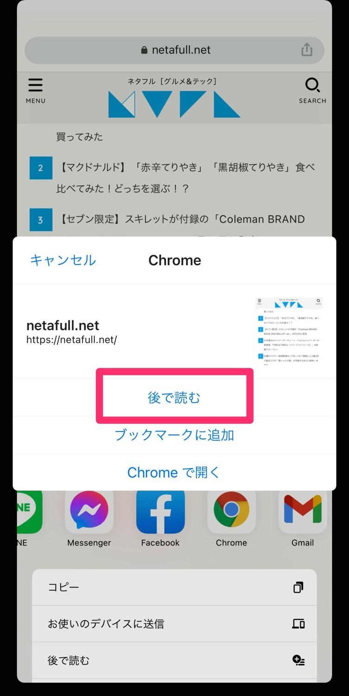 Google chrome reading list2 03 04