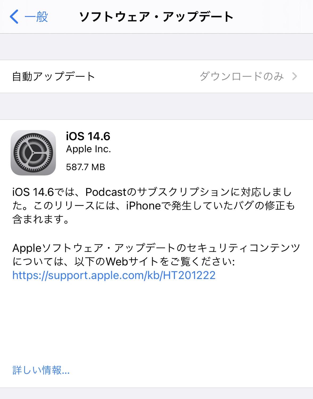 Ios update 146 02 04