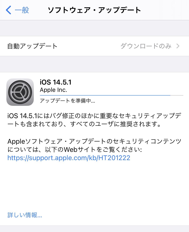 Ios1451 update
