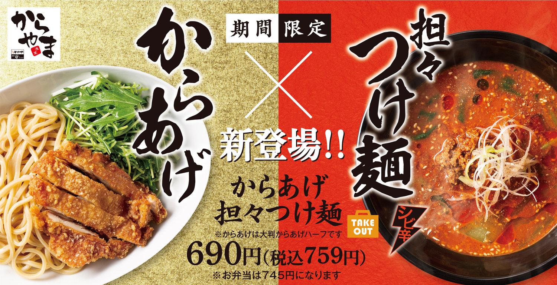 Karayama tantan tsukemen 01 04