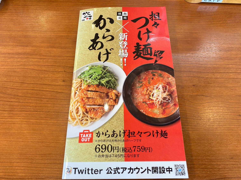 からあげ専門店の期間限定つけ麺「からあげ担々つけ麺」 01 04
