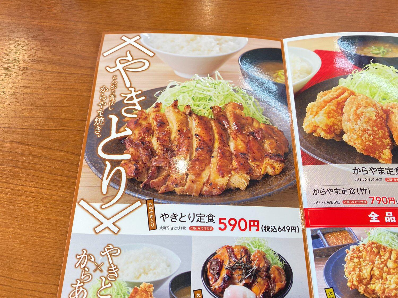からあげ専門店の期間限定つけ麺「からあげ担々つけ麺」 02 04