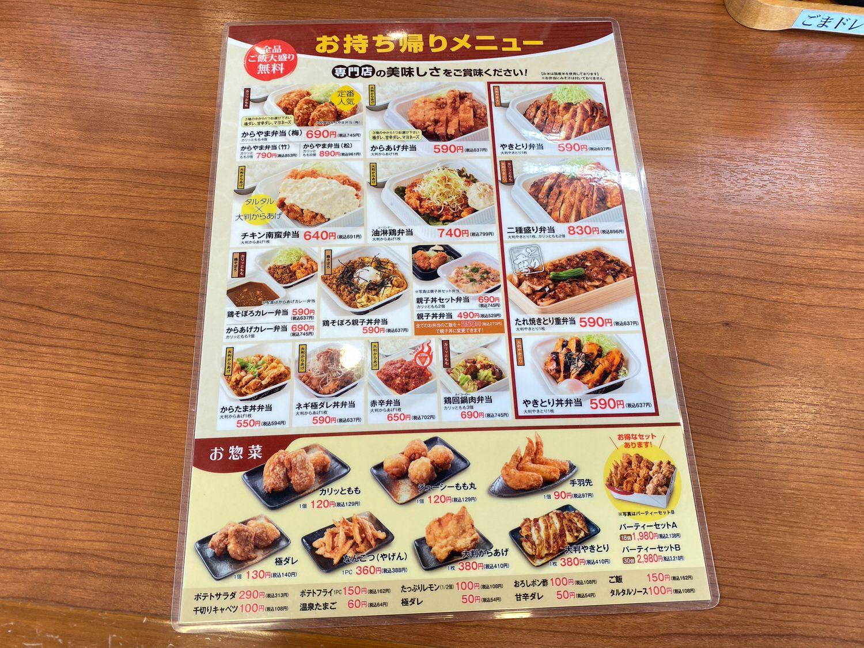 からあげ専門店の期間限定つけ麺「からあげ担々つけ麺」 08 04