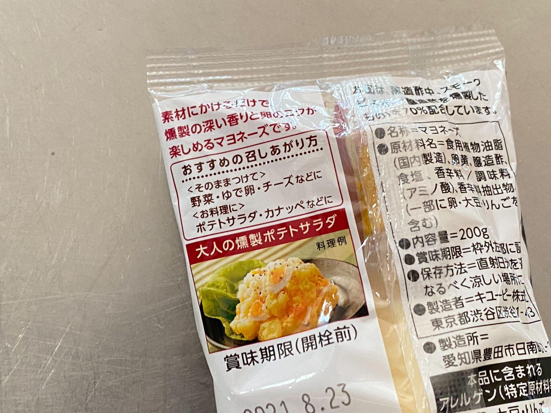 燻製香薫る「キユーピー 燻製マヨネーズ」が美味い! 09 04