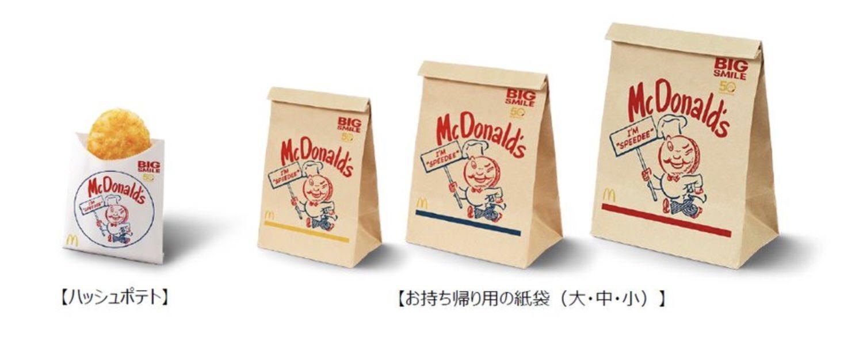 Mcd package 262