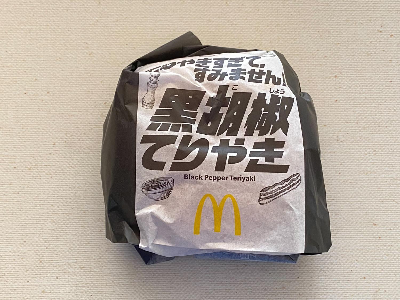 マクドナルド「赤辛てりやき」「黒胡椒てりやき」食べ比べてみた 03 04