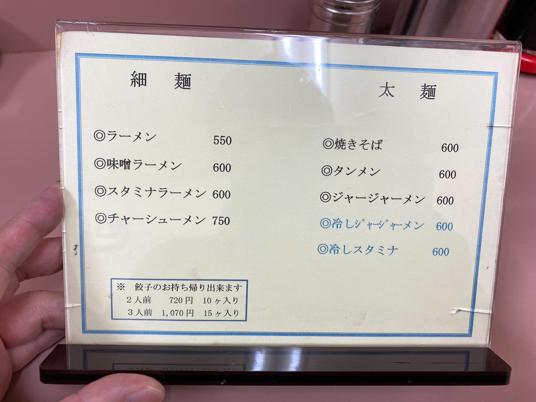 娘々 与野本町店 01 05