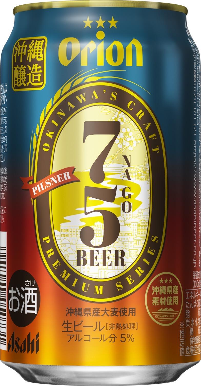 Okinawa 75 beer