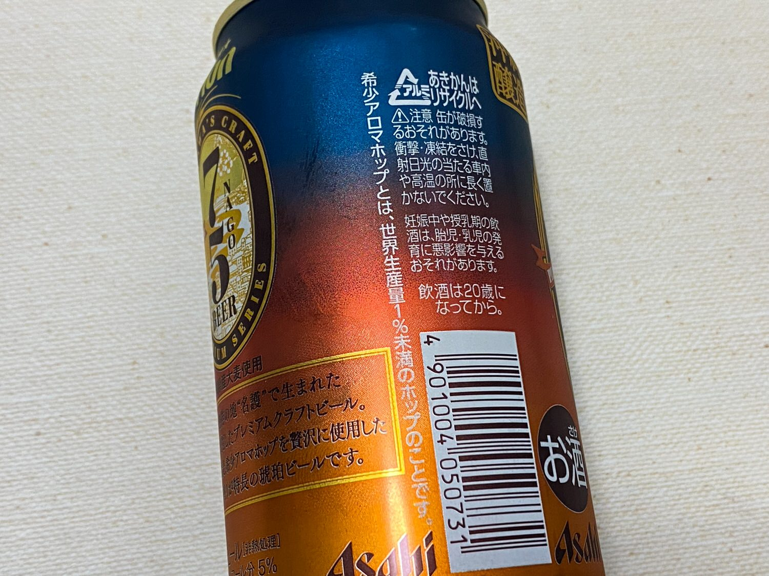 Orion 75 beer 03 04