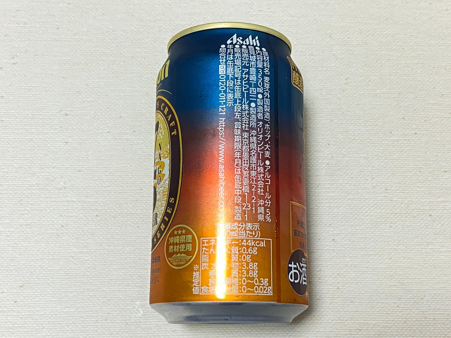 Orion 75 beer 05 04