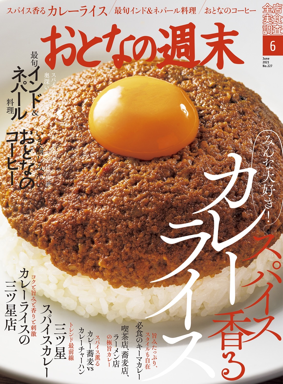 Otonano shumatsu curry 01 04