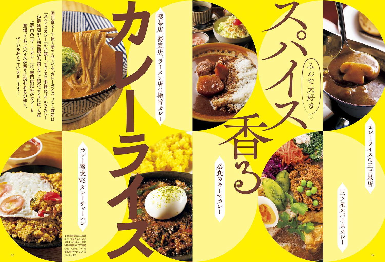 Otonano shumatsu curry 02 04